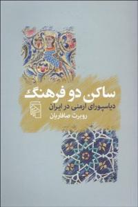 ساكن دو فرهنگ (دياسپوراي ارمني در ايران) نویسنده روبرت صافاریان